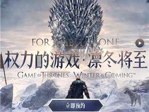 权力的游戏凛冬将至 权利的游戏手游 预约地址