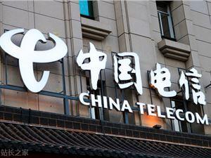 工信部 中国电信 骚扰电话