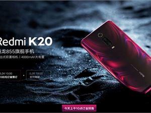 红米K20今天开启预售:5月28日发布