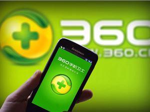 """360金融社交电商项目""""喜上街""""揭开面纱"""