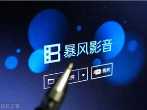 暴风集团否认暴风TV公司解散:融资事项正在加紧推进中