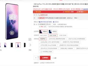 一加7 Pro卖到断货 刘作虎:正调整生产计划 重新分配货源