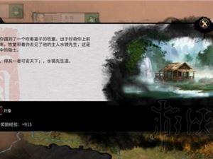 全面战争三国 刘备派系事件