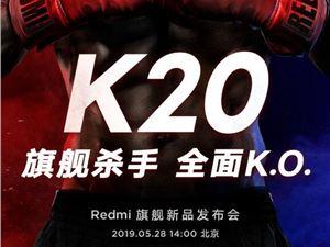 红米K20系列发布会在哪看 红米K20发布会直播 红米K20直播 RedmiK20发布会直播