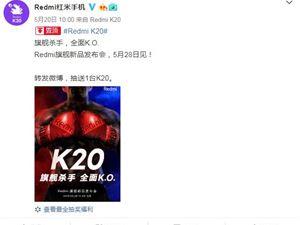 红米 K20手机发布会 直播地址
