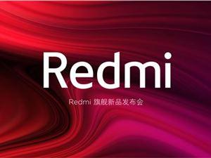 红米K20发布会直播 红米K20 红米 红米K20发布会视频直播