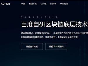 百度超级链 Xuperchain 百度区块链
