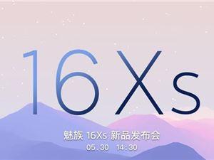 魅族16Xs发布会直播 魅族16Xs 魅族16Xs直播地址 魅族16Xs发布会直播地址