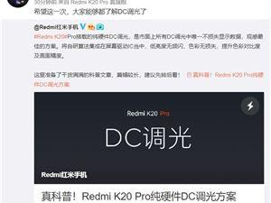 红米 硬件DC调光 红米K20Pro