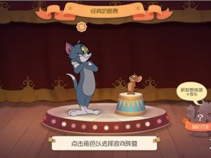 猫和老鼠欢乐互动 猫和老鼠手游