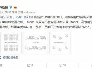 特斯拉 Model3