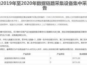 中国移动 数据链路采集设备