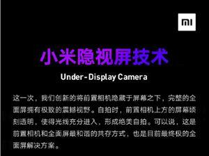 小米屏下摄像头申请专利 小米隐视屏技术是什么?