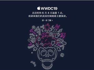 苹果 WWDC 2019 全球开发者大会官网直播地址
