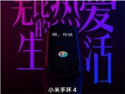 bwin必赢亚洲娱乐场 必赢国际注册 智能手环