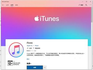 苹果 WWDC2019 iTunes Windows版iTunes