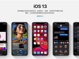 iOS13安装升级教程 iOS13升级教程 iOS13安装教程