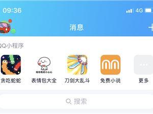iOS版手机QQ QQ小程序
