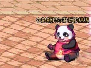 dnf 熊猫NPC位置 熊猫NPC 熊猫NPC绵绵