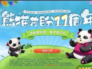 dnf dnf熊猫在哪里