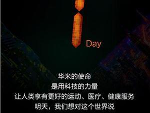 华米即将发布全新旗舰智能手表:大面积陶瓷材质 售价低于2000