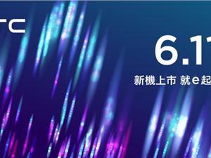 HTC U19e明天发布:骁龙710加持 价格感人