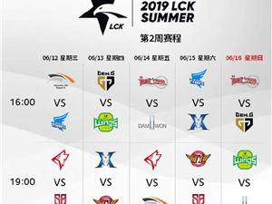 2019LCK夏季赛6月12日赛程介绍 lck第二周赛程安排一览