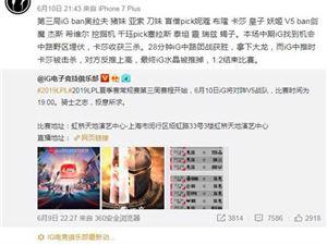 IG输给V5,各国网友嘲笑IG已经沦为去年的KZ翻版