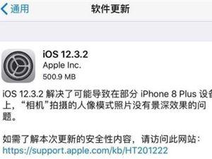 iOS12.3.2正式版更新了什么?iOS12.3.2更新内容汇总