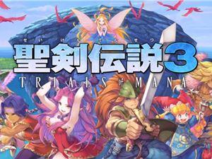 圣剑传说3