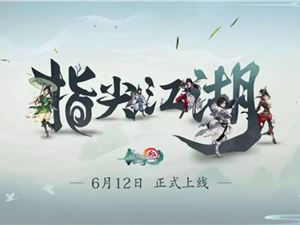 剑网3指尖江湖3几点可以下载 6月12日几点开放下载?