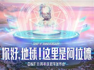 dnf 11周年 数字发布会