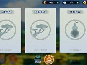 剑网3指尖江湖 生活技能