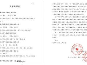 腾讯南山法院再诉今日头条系 要求删除用户游戏视频