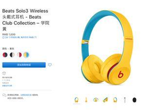 苹果Beats 苹果耳机