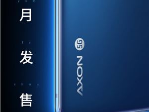 国行首款!中兴AXON 10 Pro 5G版来了:下月上市