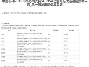 中國移動公布5G核心網大單 全面加快5G網絡部署