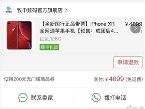 iPhone iPhoneXR 拼多多