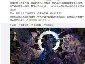 阴阳师 大岳丸 上线时间