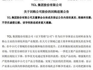 TCL TCL股票 TCL集团