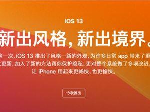 苹果 iOS13