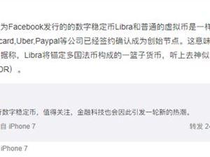 郎咸平:Facebook發行數字穩定幣,金融科技也會因此引發一輪新的熱潮