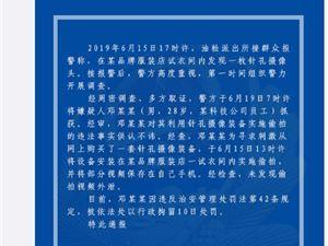 深圳優衣庫偷拍事件結果通報:涉事人為某科技公司員工