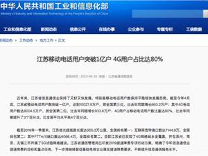 江蘇移動電話用戶突破1億戶 4G用戶占比達80%