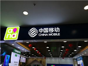 中国移动 客服 移动套餐