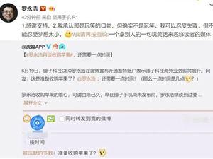 罗永浩:收购苹果公司我是认真的!