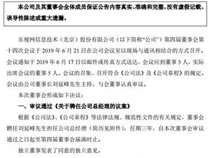 乐视网:聘任刘延峰担任公司总经理 任期三年
