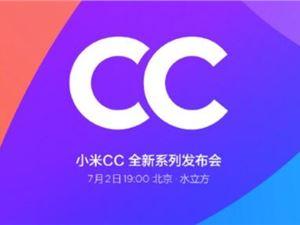 小米CC 小米CC新品发布会