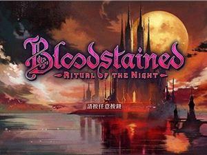 血污夜之仪式 赤痕夜之仪式
