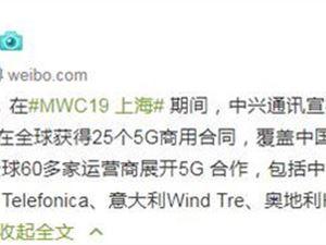 中兴 5G 5G商用合同 运营商